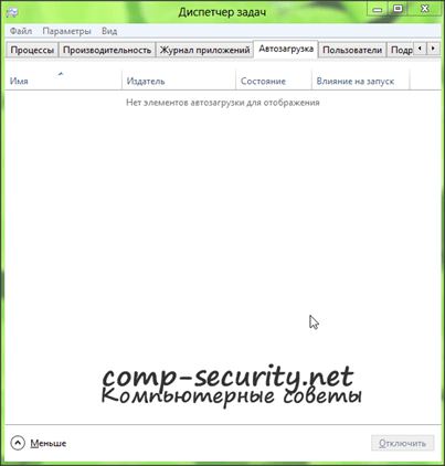 Диспетчер задач в Windows 8: вкладка Автозагрузка