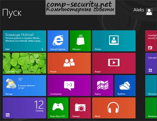 Стартовый экран Metro интерфейса Windows 8