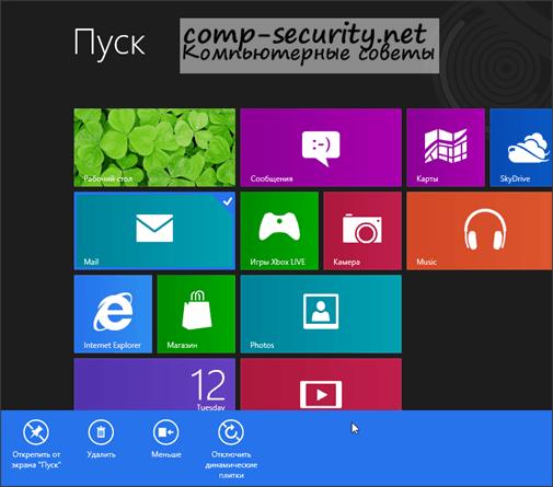 Управление стартовым экраном Metro интерфейса Windows 8