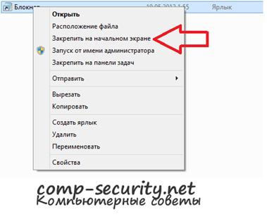 Создание плиток в Metro интерфейсе Windows 8