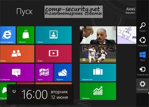 Боковое меню Metro интерфейса Windows 8