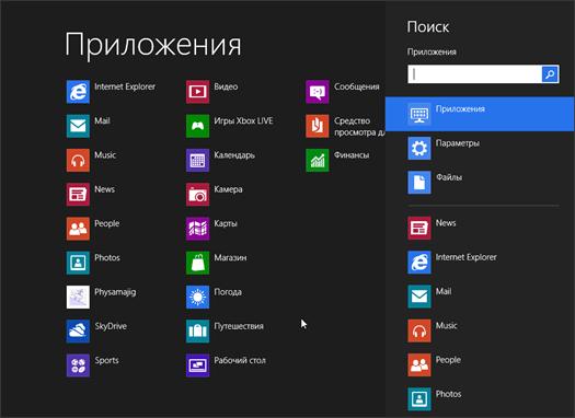 Поиск приложений в Metro интерфейсе Windows 8