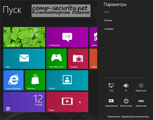 Меню Параметры в Metro интерфейсе Windows 8