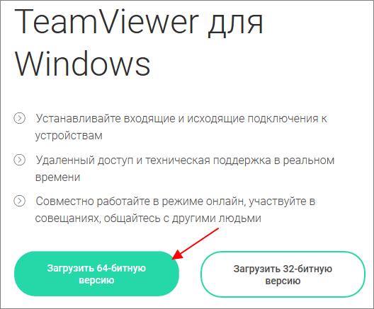 загрузка программы TeamViewer