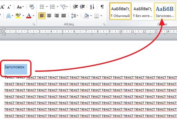 размечаем документ при помощи стилей