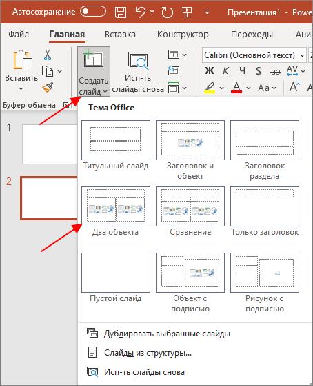 кнопка Создать слайд на вкладке Главная