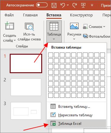 кнопка Таблица - Таблица Excel