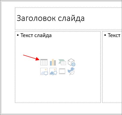 кнопка с иконкой таблицы