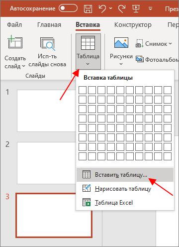 кнопка Таблица - Вставить таблицу