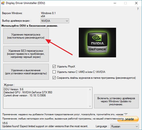 удаление драйверов NVIDIA