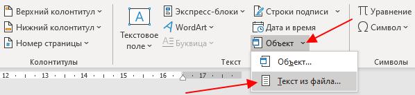 кнопка Объект на вкладке Вставка