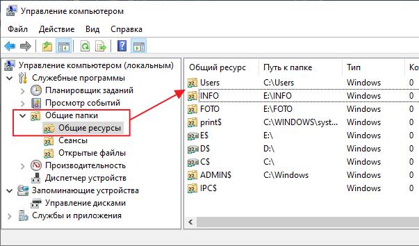 общие папки в Управлении компьютером