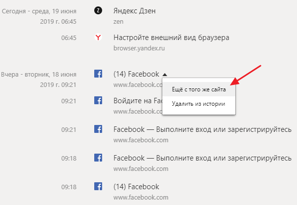 работа с историей в Яндекс Браузере