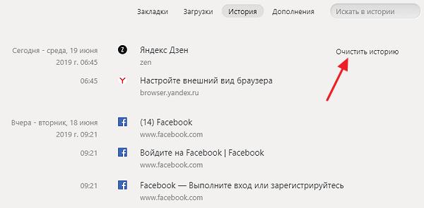 кнопка очистки истории в Яндекс Браузере