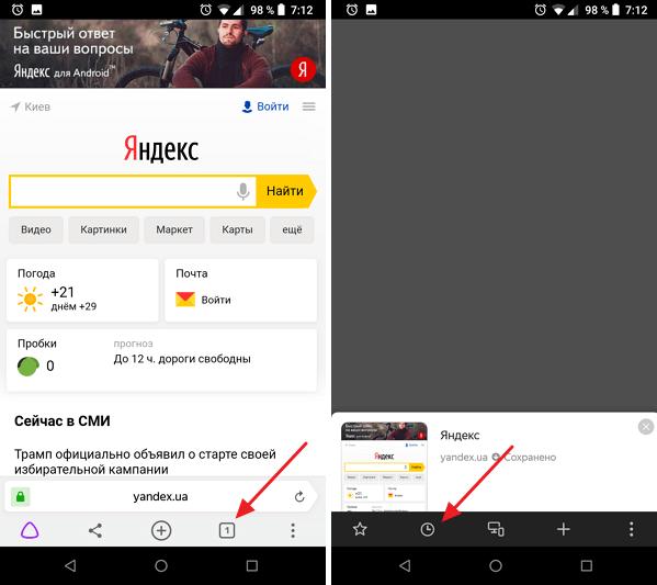 история в Яндекс Браузере на Android