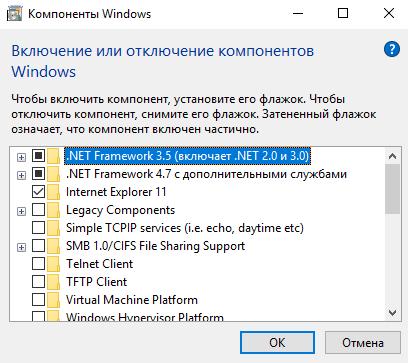 окно Компоненты Windows