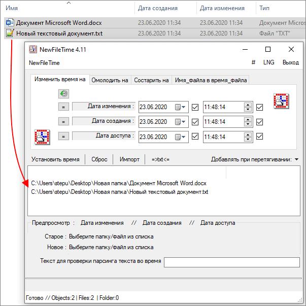перенос файлов в NewFileTime