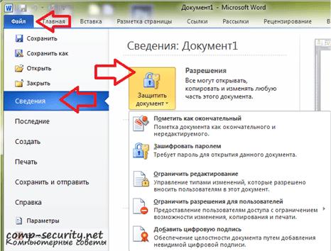 нажмите на кнопку Защитить документ
