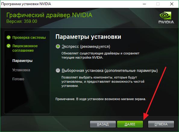 установщик драйверов от NVIDIA