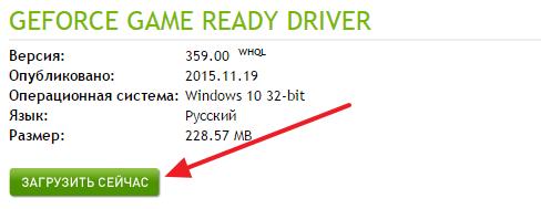 кнопка скачивания на сайте NVIDIA