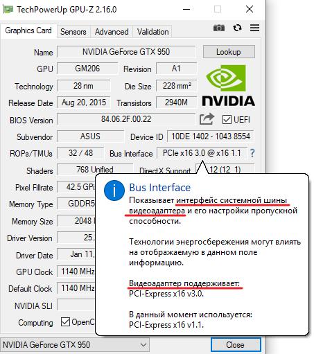 подсказазка о версии PCI Express в GPU-Z