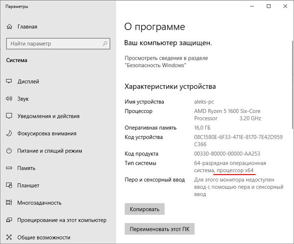 Разрядность процессора в Windows 10