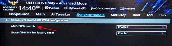 AMD fTPM swich