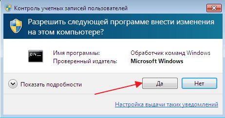 окно контроля учетных записей