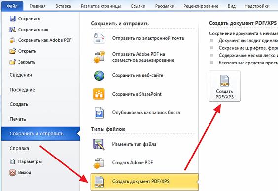 открываем меню Создать документ PDF/XPS