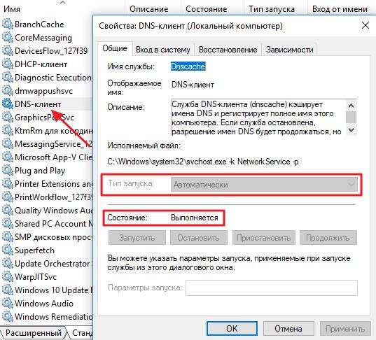 служба DNS-клиента