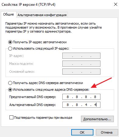 адреса DNS серверов