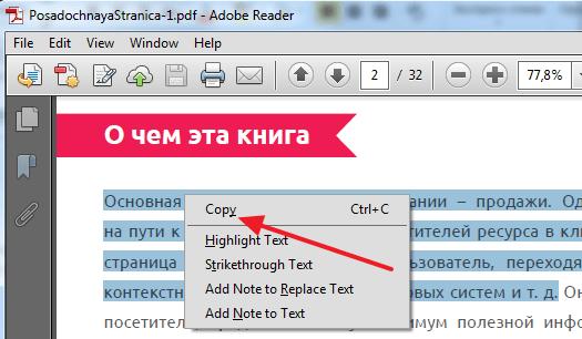 Копируем текст из PDF файла в Word стандартным способом