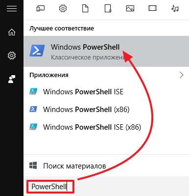открытие PowerShell через поиск