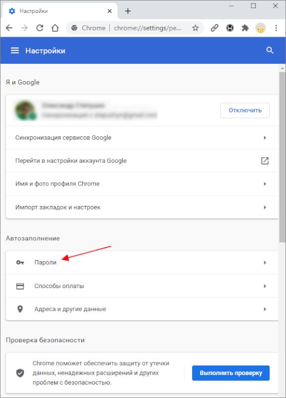 ссылка Пароли в Google Chrome