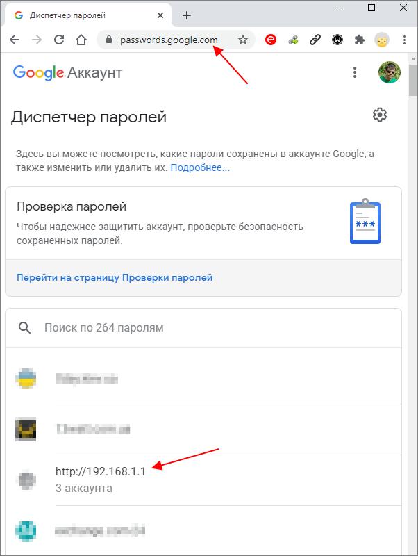 сайт passwords google com