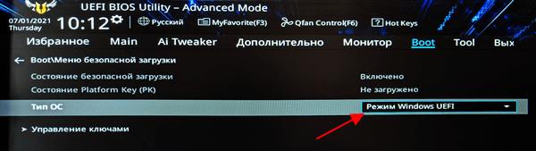 Тип ОС - Режим Windows UEFI