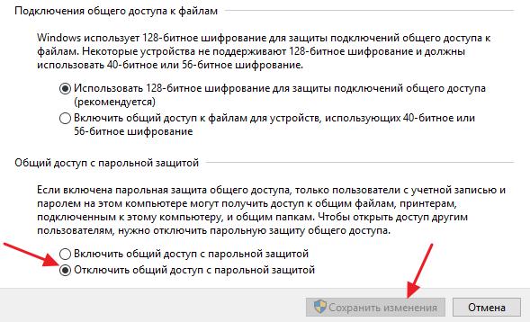 Отключить общий доступ с парольной защитой