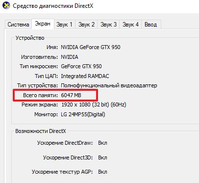 объем памяти в Средстве диагностики DirectX