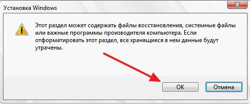 предупреждение о форматировании диска