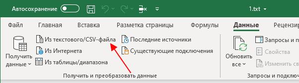 Получить данные из текстового / CSV-файла