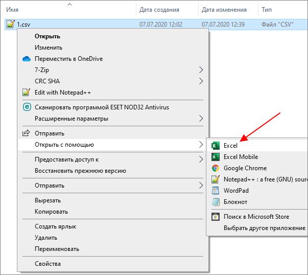 Открыть с помощью – Excel