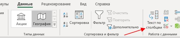 кнопка Текст по столбцам