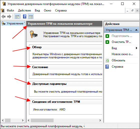 Управление доверенным платформенным модулем на локальном компьютере