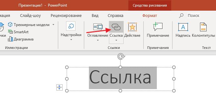 кнопка Ссылка на вкладке Вставка