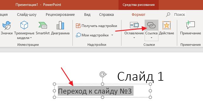 выделение текста для создания ссылки