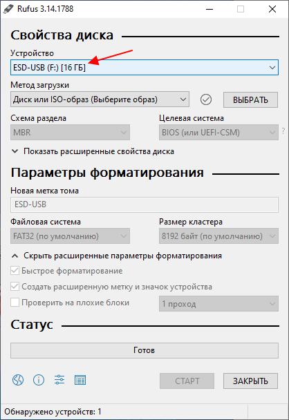выбрать флешку для записи Windows 11