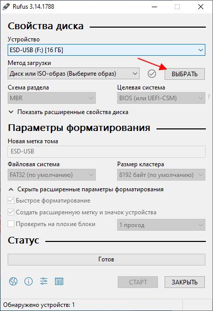 выбрать iso образ с Windows 11