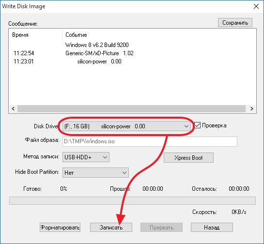 выбор флешки для записи файлов