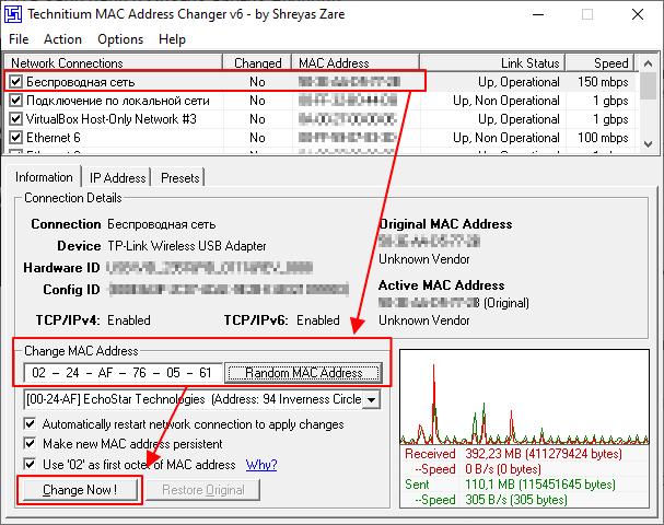 изменение MAC-адреса в программе