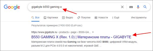 ввести в поиск Google название материнской платы